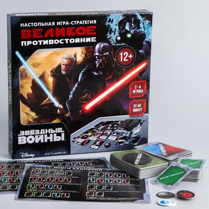 """Игра-стратегия настольная """"Великое противостояние"""", Звездные войны"""