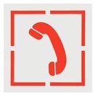 Трафарет 20 х 20 см «Телефон для использования при пожаре»