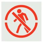 Трафарет 20 х 20 см «Проход запрещен»