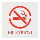 Трафарет 20 х 20 см «Не курить»