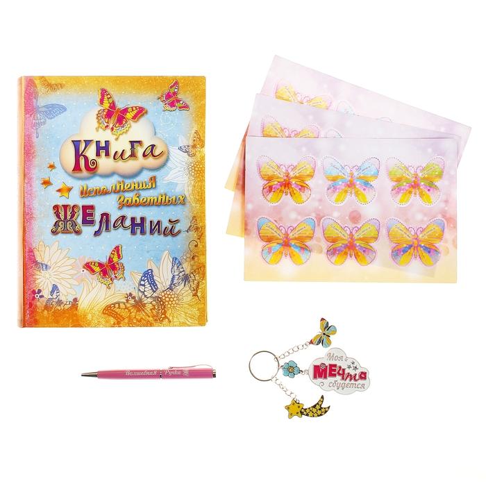 """Набор в книге-шкатулке """"Книга исполнения заветных желаний"""": брелок+ручка+набор бабочек"""