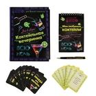 """Набор в книге-шкатулке """"Коктейльная вечеринка"""": блокнот+ручка+набор карточек"""