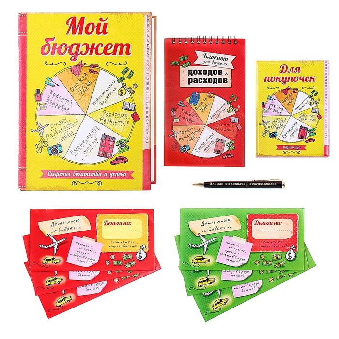 """Набор в книге-шкатулке """"Мой бюджет"""": конверты 6 шт.+блокнот+ручка+визитница 12 холдеров"""