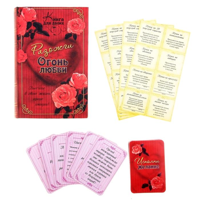 """Набор в книге-шкатулке """"Разожги огонь любви"""": набор карточек+набор купонов"""