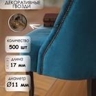Гвозди декоративные 11х17 мм, цвет античная бронза 058,  в упаковке 500 шт.