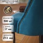 Гвозди декоративные 11х17 мм, цвет античное золото 076,  в упаковке 500 шт.