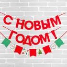 Гирлянда новогодняя «С Новым годом», на ленте