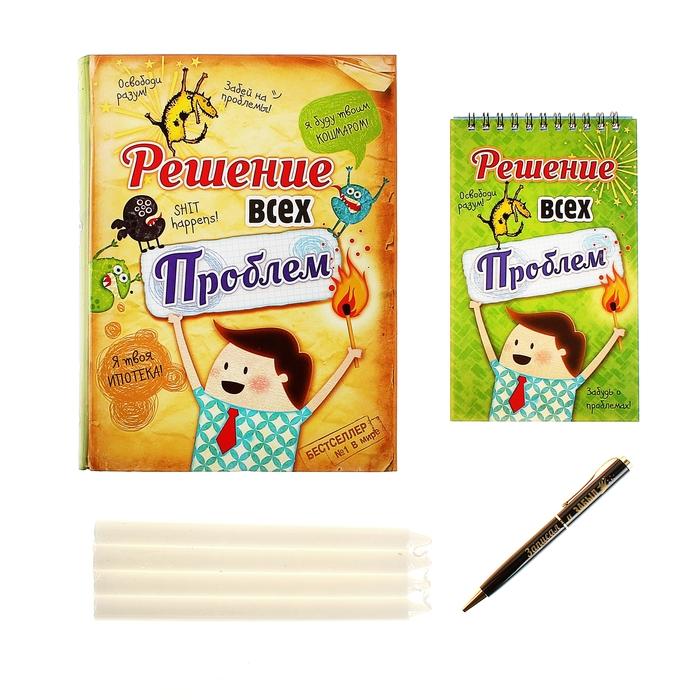 """Набор в книге-шкатулке """"Решение всех проблем"""": блокнот+ручка+свечи 4 шт."""