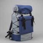Рюкзак туристический, 65л, отдел на шнурке, наружный карман, цвет синий/серый