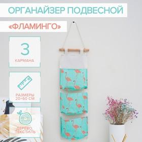 Органайзер с карманами подвесной «Фламинго», 3 отделения, 20×60 см, цвет голубой