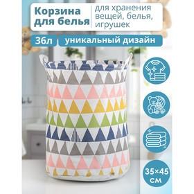 Корзина универсальная «Цветные треугольники», 35×35×45 см Ош