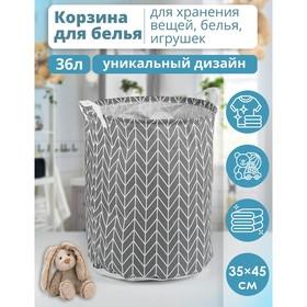 Корзина универсальная «Зигзаг», 35×35×45 см, цвет серый