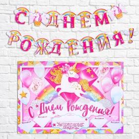 "A set of Unicorn ""happy birthday"" for the celebration"