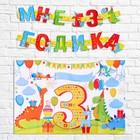 """Набор для проведения праздника """"Мне 3 годика"""""""