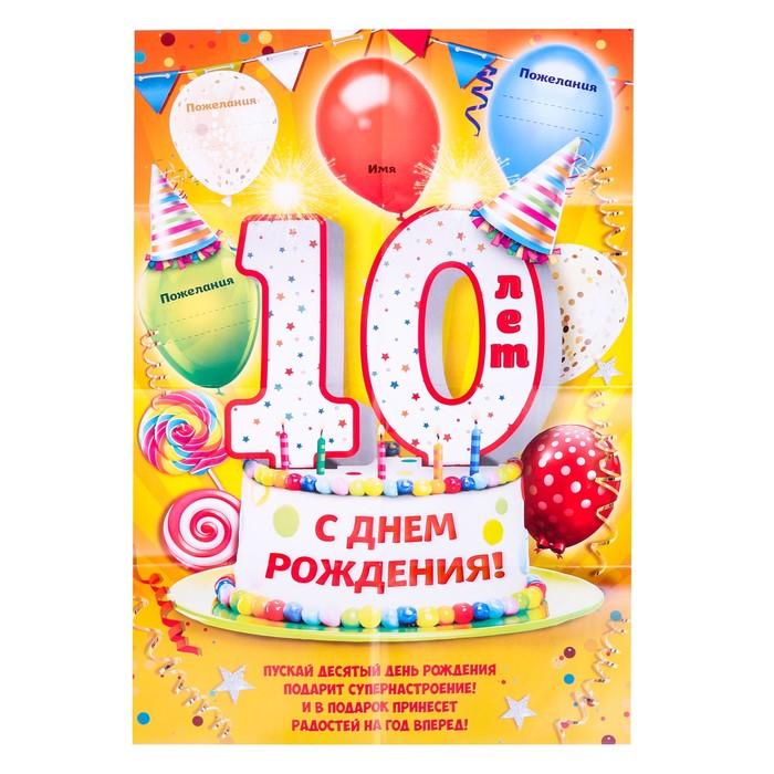 С днем рождения 10 месяцев открытки