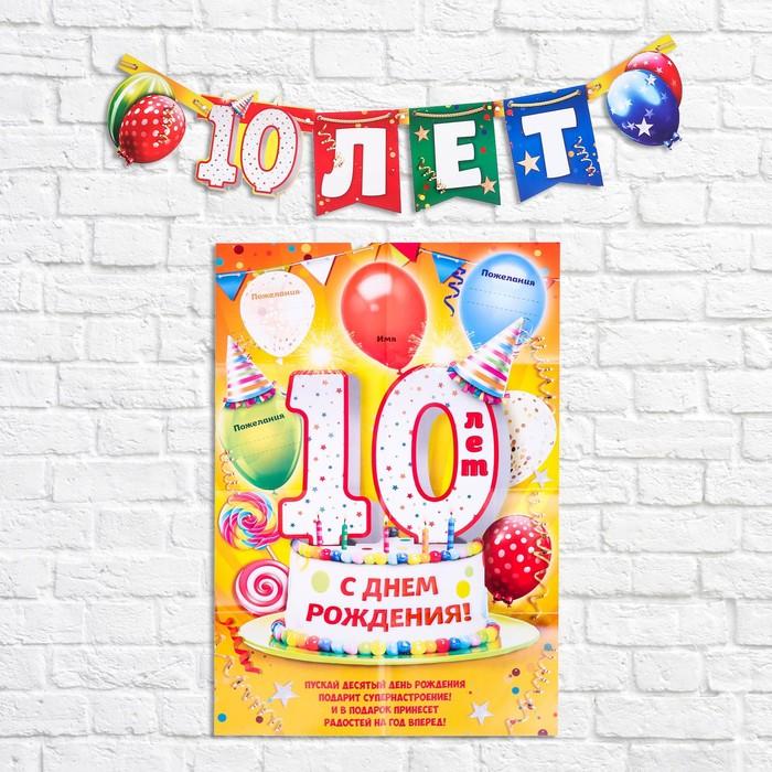 Поздравления с днем рождения 10 лет мальчику маме