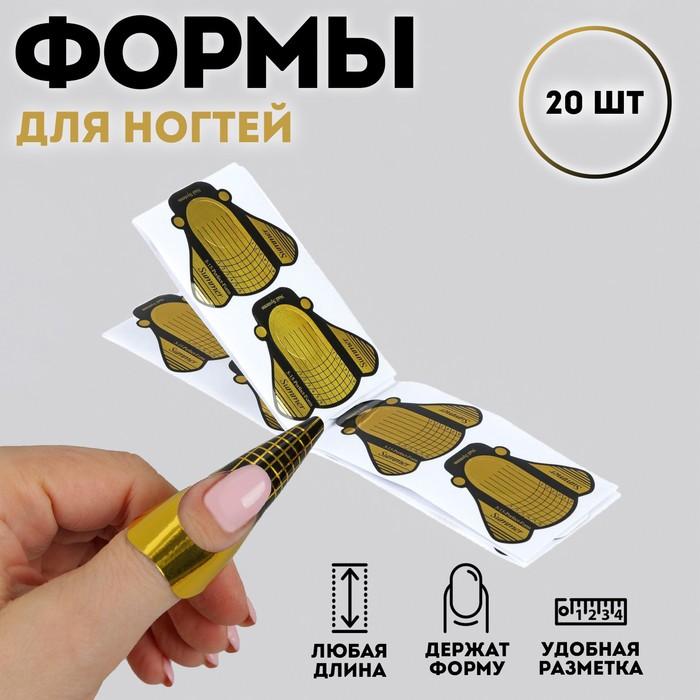 Формы для ногтей «Пчёлки», 20 шт, цвет золотистый