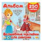 Альбом 250 наклеек. Волшебные наклейки для девочек