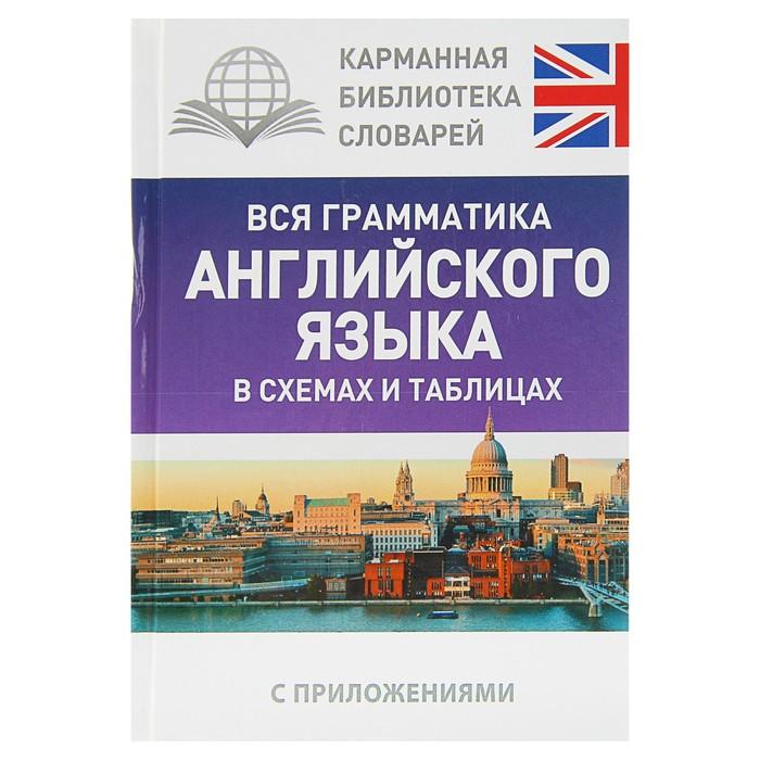 Вся грамматика английского языка в схемах и таблицах. Державина В. А.