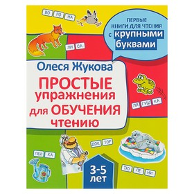 Simple exercises to teach reading. Zhukova O. S.