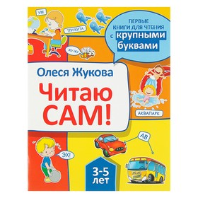 «Читаю сам!», Жукова О. С.