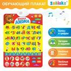Электронный обучающий плакат «Умная азбука»