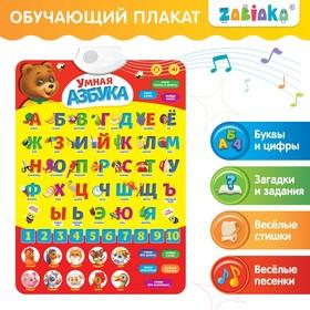 Обучающий плакат «Умная азбука», работает от батареек