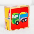 Кубики «Машинки», 4 шт.