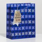 Пакет ламинированный вертикальный «Волшебной мечты», 18 × 23 × 8 см