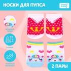 Носочки для пупсов «Пчёлка и корона», набор 2 пары