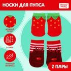 Носочки для пупсов «Оленёнок и клубничка», набор 2 пары