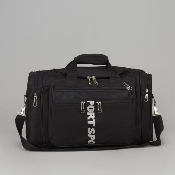 Сумка спортивная, отдел на молнии, 4 наружных кармана, длинный ремень, цвет чёрный