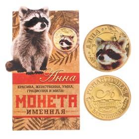 "The coins the names ""Anna"""