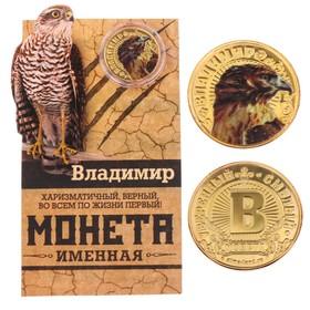 "Монеты имена ""Владимир"""