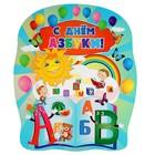 """Плакат вырубной """"С днем Азбуки!"""" А2"""