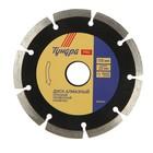 Диск алмазный отрезной TUNDRA premium, сегментный, сухой рез, 125 x 22 мм