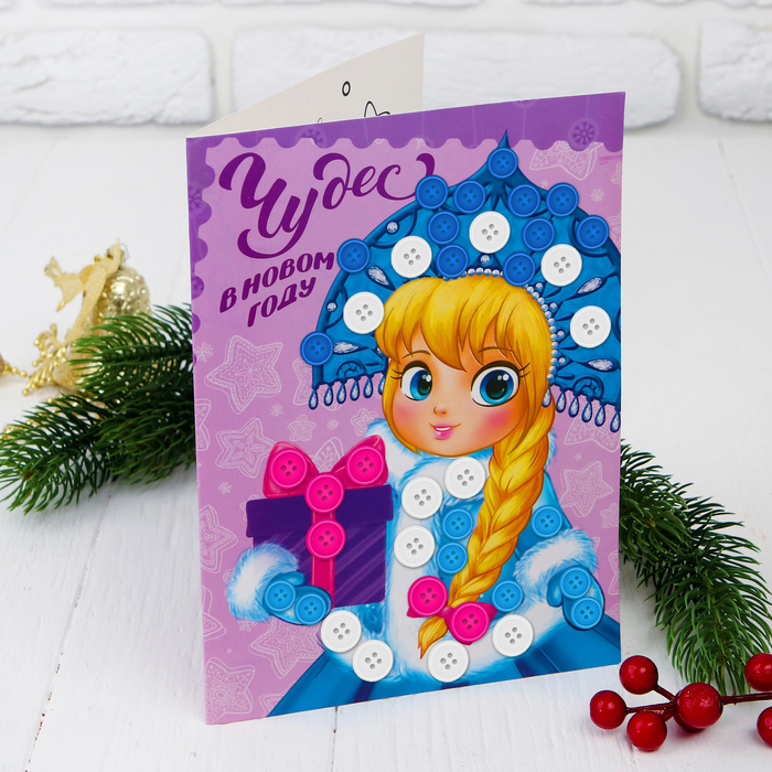 Теме, открытки новый год аппликация