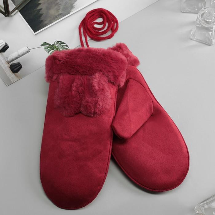 Варежки женские безразмерные, подкладка из искусственного меха, цвет бордовый