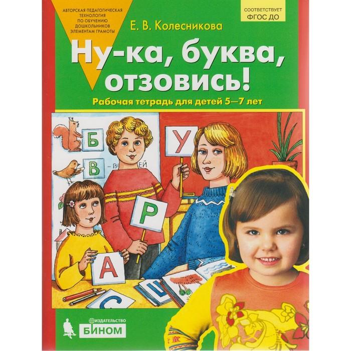 Рабочая тетрадь для детей 5-7 лет «Ну-ка, буква, отзовись!». Колесникова Е. В.