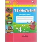 Технология. 4 класс. Рабочая тетрадь. Анащенкова С. В., Роговцева Н. И.
