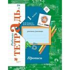 Прописи. 1 класс. Рабочая тетрадь №2. Кузнецова М. И., Безруких М. М.