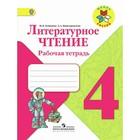 Литературное чтение. 4 класс. Рабочая тетрадь. Виноградская Л. А, Бойкина М. В.