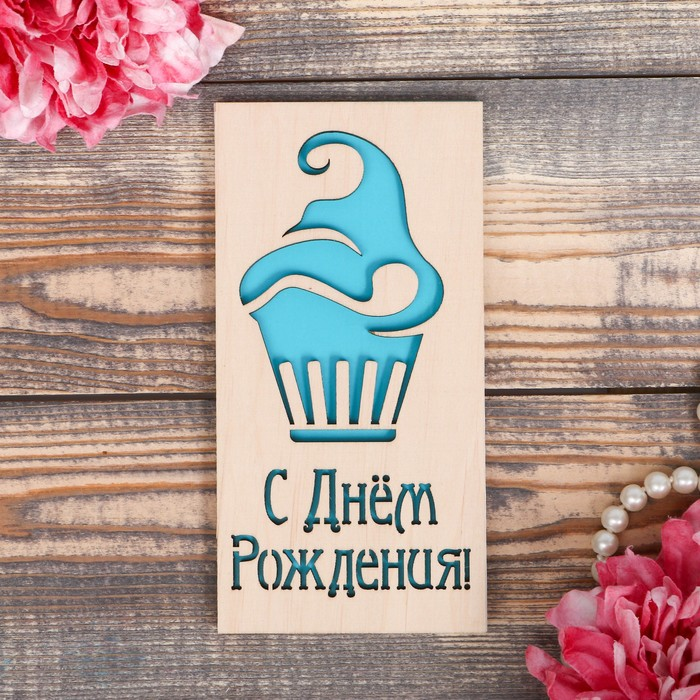 """Конверт деревянный резной """"С Днём Рождения!"""" голубое мороженое"""