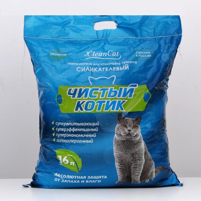 """Наполнитель силикагелевый """"Чистый котик"""", 16 л"""