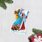 Открытка поздравительная «Дед Мороз с медвежонком», 6,5 × 10 см