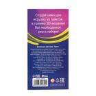 Набор для творчества. Игрушка пайетками «Зайка» 14,2 х 7,4 х 6,5 см + 3 цвета пайеток - фото 987562