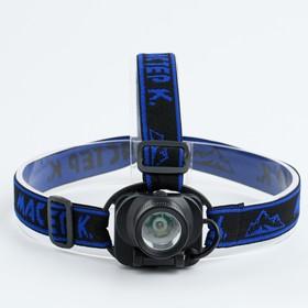 Фонарик налобный, 1 диод, 3 режима, зарядка, чёрная резинка, 5.5х6х5.5 см микс Ош