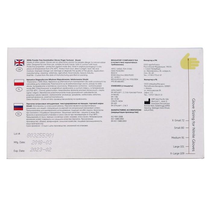 Перчатки нитриловые неопудренные, размер M, Assist, 200 шт/уп