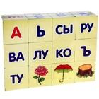 """Кубики """"А. Л. Зайцев.Читаем по слогам"""" 12 шт. в пленке 4690590146415"""