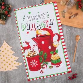 Полотенце кухонное «Зимние радости» 35х60 см